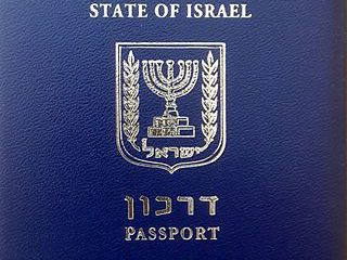 Biometric passport of Israel